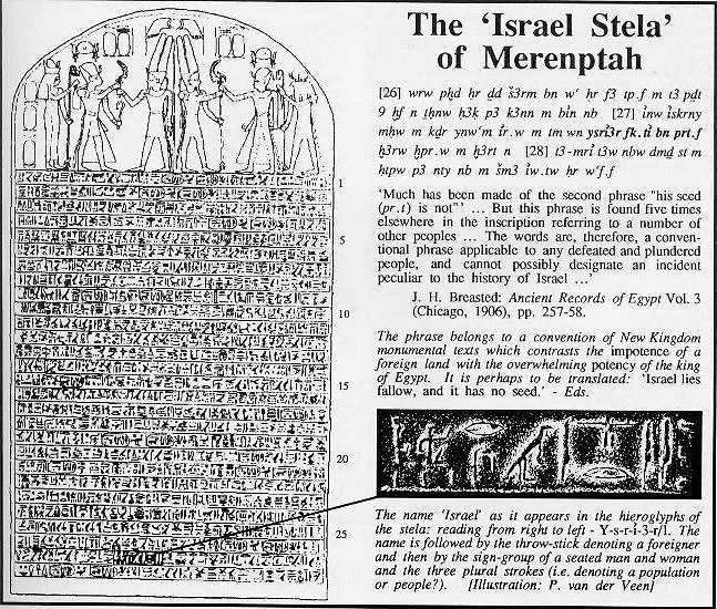 merneptah stele essay The mention of israel in merneptah's famous victory stele, to my mind, refers to israel still resident in egypt  the evidence is summarized in my essay.